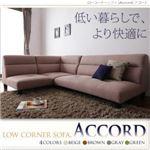 ローコーナーソファ【Accord】アコード (カラー:ブラウン)