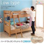 ロータイプ木製2段ベッド【picueregular】ピクエ・レギュラー【ハードウレタンマットレス2枚付き】 ダークブラウン