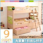 9カラー展開!高さ調整 2段ベッド【color'me】カラミィ【引出し2杯付き】 パープル