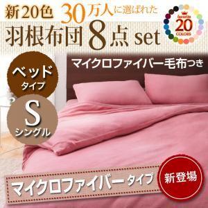 新20色羽根布団8点セット【マイクロファイバータイプ】 ベッドタイプ