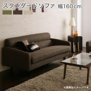 ソファー 幅160cm モスグリーン スタンダードソファ【OLIVEA】オリヴィアの詳細を見る