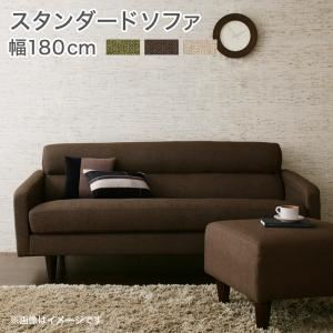 ソファー 幅180cm ブラウン スタンダードソファ【OLIVEA】オリヴィア - 拡大画像