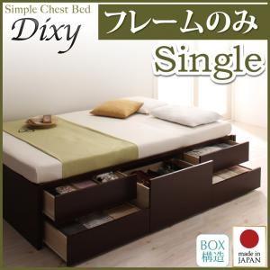 チェストベッド シングル【Dixy】【フレームのみ】 ダークブラウン シンプルチェストベッド【Dixy】ディクシー - 拡大画像