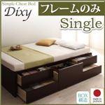 チェストベッド シングル【Dixy】【フレームのみ】 ダークブラウン シンプルチェストベッド【Dixy】ディクシー