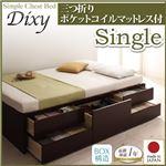 チェストベッド シングル【Dixy】【三つ折りポケットコイルマットレス付】 ダークブラウン シンプルチェストベッド【Dixy】ディクシー