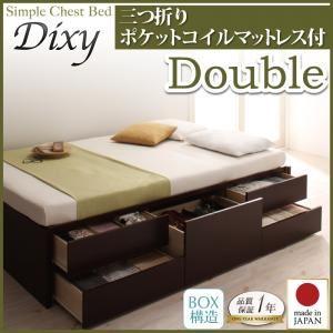 チェストベッド ダブル【Dixy】【三つ折りポケットコイルマットレス付】 ダークブラウン シンプルチェストベッド【Dixy】ディクシー - 拡大画像