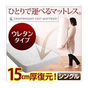 マットレス シングル 軽量イージーマットレス【ウレタンタイプ】 - 拡大画像