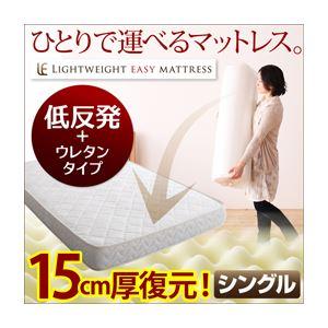 マットレス シングル 【低反発+ウレタンタイプ】 軽量イージーマットレス
