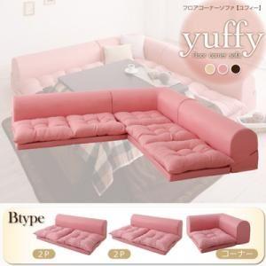 ソファーセット Bタイプ ピンク フロアコーナーソファ【yuffy】ユフィ
