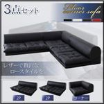 ソファーセット Bタイプ カラー:ブラック フロアコーナーソファ space スペース