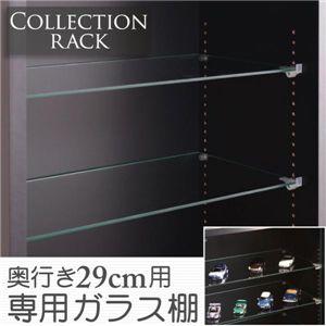 コレクションラック 奥行き29cm用 専用ガラス棚 - 拡大画像