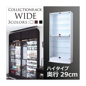 コレクションラック【WIDE】 ハイタイプ 奥行29cm ホワイト - 拡大画像