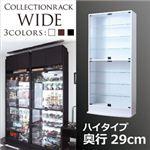 コレクションラック【WIDE】 ハイタイプ 奥行29cm ブラウン