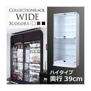 コレクションラック【WIDE】 ハイタイプ 奥行39cm ホワイト - 拡大画像