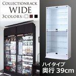 コレクションラック【WIDE】 ハイタイプ 奥行39cm ブラウン