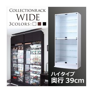 コレクションラック【WIDE】 ハイタイプ 奥行39cm ブラック - 拡大画像