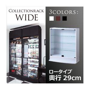 コレクションラック【WIDE】 ロータイプ 奥行29cm ブラウン - 拡大画像