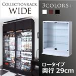 コレクションラック【WIDE】 ロータイプ 奥行29cm ブラウン