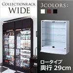 コレクションラック【WIDE】 ロータイプ 奥行29cm ブラック