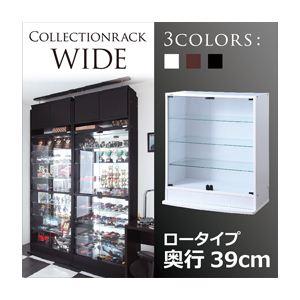 コレクションラック【WIDE】 ロータイプ 奥行39cm ブラウン - 拡大画像