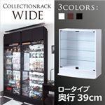 コレクションラック【WIDE】 ロータイプ 奥行39cm ブラック