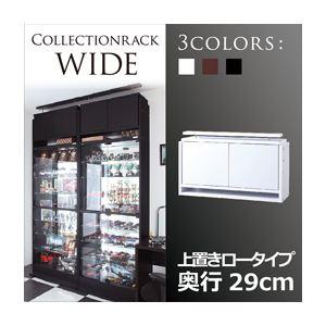 コレクションラック【WIDE】 上置きロータイプ 奥行29cm ホワイト - 拡大画像