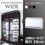 コレクションラック【WIDE】 上置きロータイプ 奥行29cm ブラウン