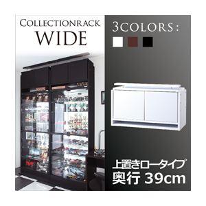 コレクションラック【WIDE】 上置きロータイプ 奥行39cm ホワイト - 拡大画像