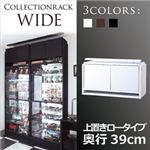 コレクションラック【WIDE】 上置きロータイプ 奥行39cm ブラウン