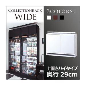 コレクションラック【WIDE】 上置きハイタイプ 奥行29cm ホワイト - 拡大画像