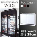 コレクションラック【WIDE】 上置きハイタイプ 奥行29cm ホワイト