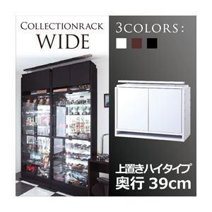 コレクションラック【WIDE】 上置きハイタイプ 奥行39cm ホワイト - 拡大画像