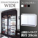 コレクションラック【WIDE】 上置きハイタイプ 奥行39cm ホワイト
