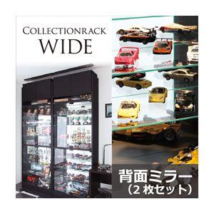 コレクションラック【WIDE】 背面ミラー(2枚セット) - 拡大画像