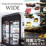 コレクションラック【WIDE】 背面ミラー(2枚セット)
