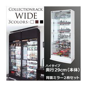 コレクションラック【WIDE】 ハイタイプ 奥行29cm+背面ミラー2枚セット ホワイト - 拡大画像