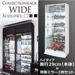 コレクションラック【WIDE】 ハイタイプ 奥行29cm+背面ミラー2枚セット ブラック