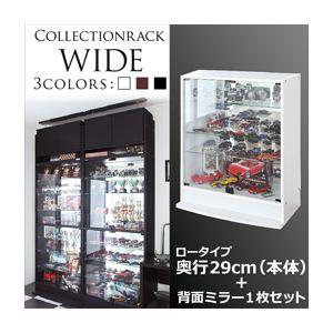 コレクションラック【WIDE】 ロータイプ 奥行29cm+背面ミラー1枚セット ホワイト - 拡大画像