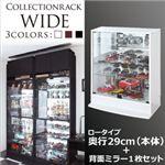 コレクションラック【WIDE】 ロータイプ 奥行29cm+背面ミラー1枚セット ブラック