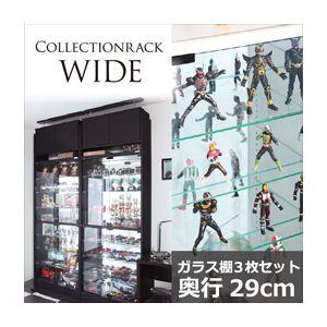 コレクションラック【WIDE】 ガラス棚3枚セット奥行29cm - 拡大画像