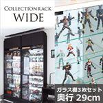コレクションラック【WIDE】 ガラス棚3枚セット奥行29cm