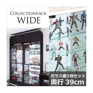 コレクションラック【WIDE】 ガラス棚3枚セット奥行39cm - 拡大画像
