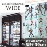 コレクションラック【WIDE】 ガラス棚3枚セット奥行39cm