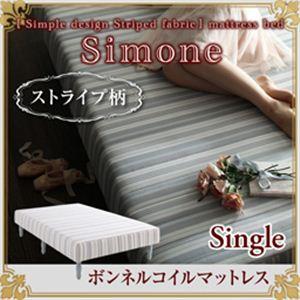 大人ガーリーストライプのボンネルコイルマットレスベッド【Simone】シモーヌ シングル スチールグレー - 拡大画像