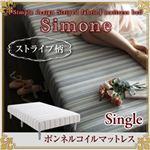 大人ガーリーストライプのボンネルコイルマットレスベッド【Simone】シモーヌ シングル スチールグレー