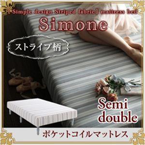 大人ガーリーストライプのポケットコイルマットレスベッド【Simone】シモーヌ セミダブル スチールグレー - 拡大画像