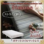 大人ガーリーストライプのポケットコイルマットレスベッド【Simone】シモーヌ セミダブル スチールグレー