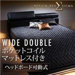 モダンデザインレザーローベッド ワイドダブル【SIGMA】シグマ【ポケットコイルマットレス付き】 ブラック