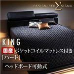 モダンデザインレザーローベッド【SIGMA】シグマ【国産ハードポケットコイルマットレス付き】キング ブラック