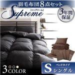 羽毛布団8点セット【Supreme】シュプリーム ベッドタイプ:シングル ブラウン